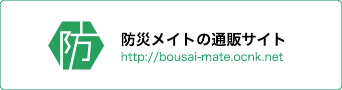 防災メイトの通販サイト
