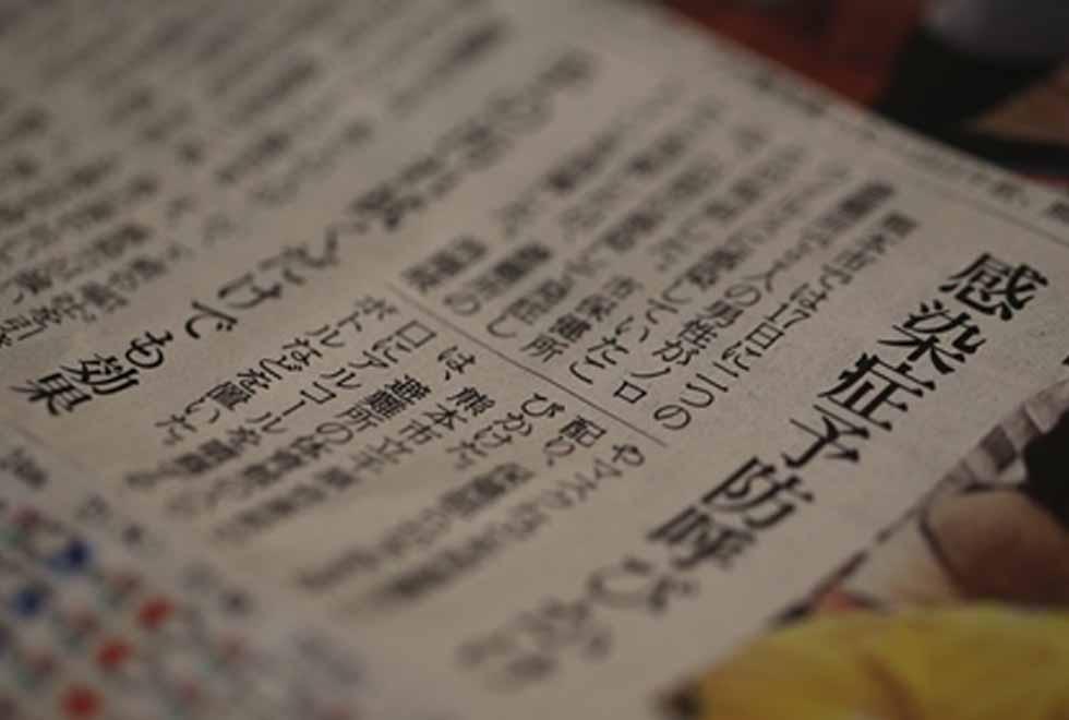 報道記事(感染症予防)
