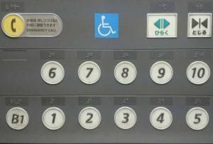 エレベーターの階数ボタン