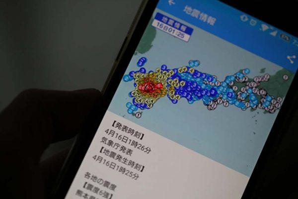 地震速報(震度、震源)