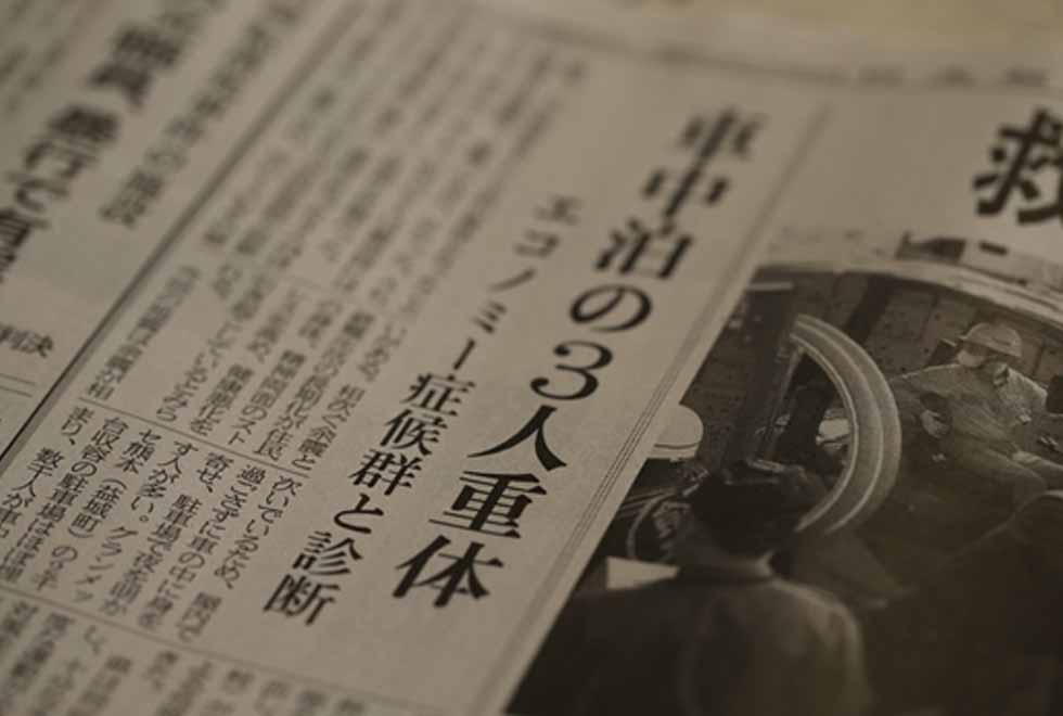 報道記事(エコノミー症候群)