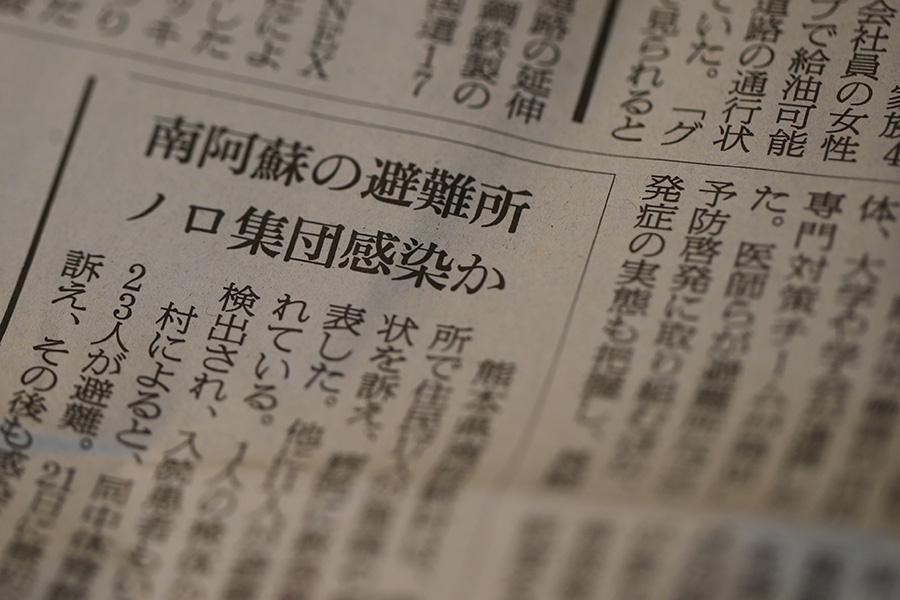 報道記事(ノロ感染症)