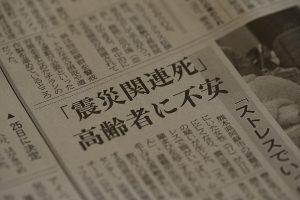報道記事(高齢者不安)