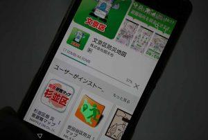 自治体防災地図アプリ